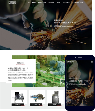 豆腐製造機器メーカー