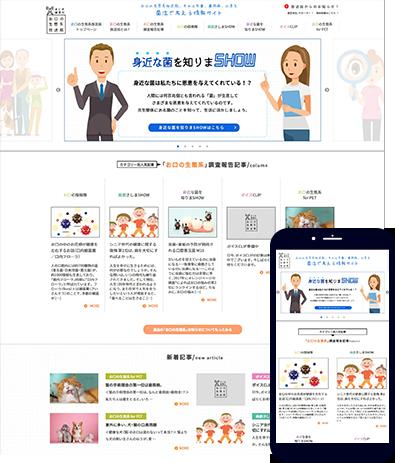 菌活情報サイト