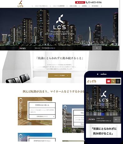 不動産管理情報サイト