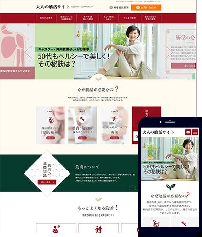 筋活情報サイト
