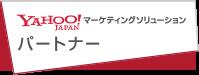 Yahooパートナー