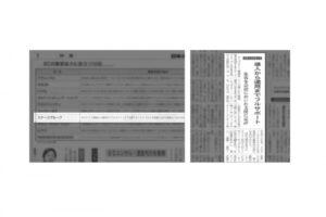 日本ネット経済新聞特集