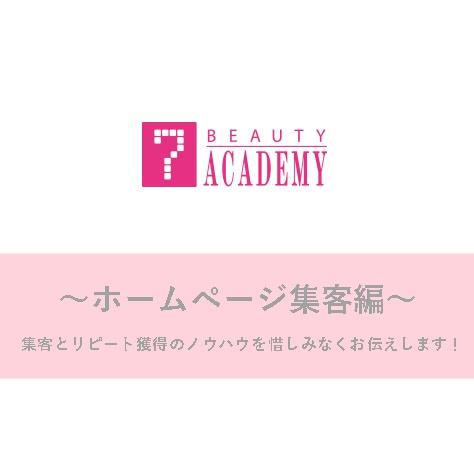 7BeautyAcademy
