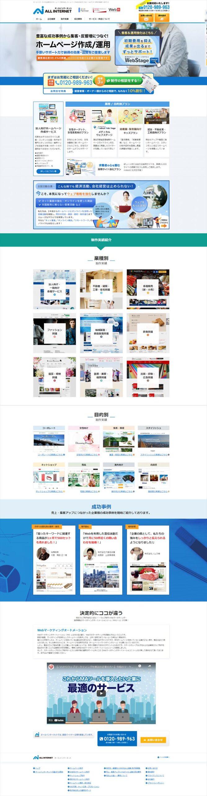 all-internet-jp