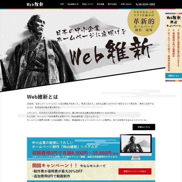 web-ishin-jp_MV