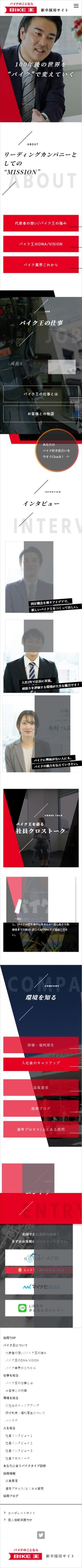 BIKE王 新卒採用サイト