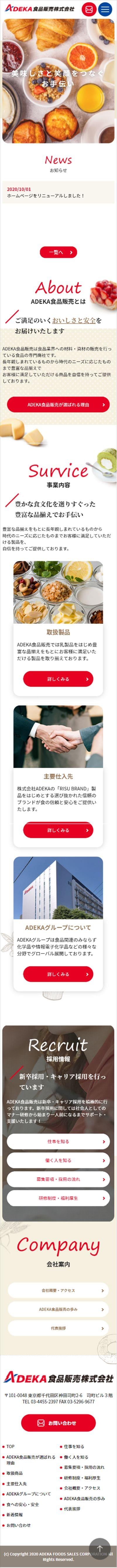 ADEKA食品販売株式会社
