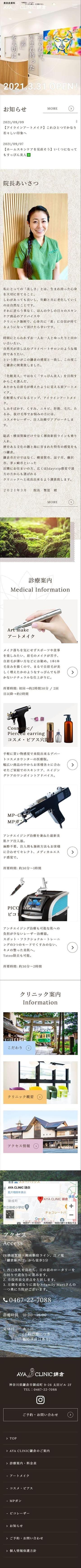 AYA CLINIC 鎌倉
