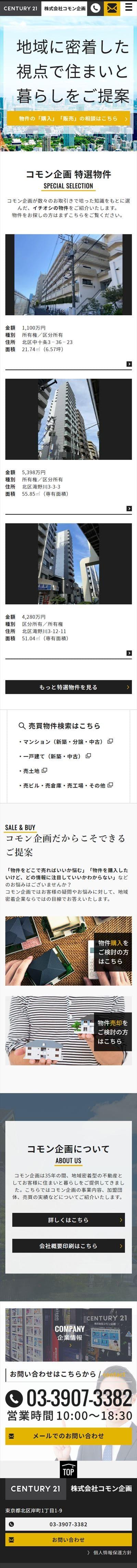 株式会社コモン企画