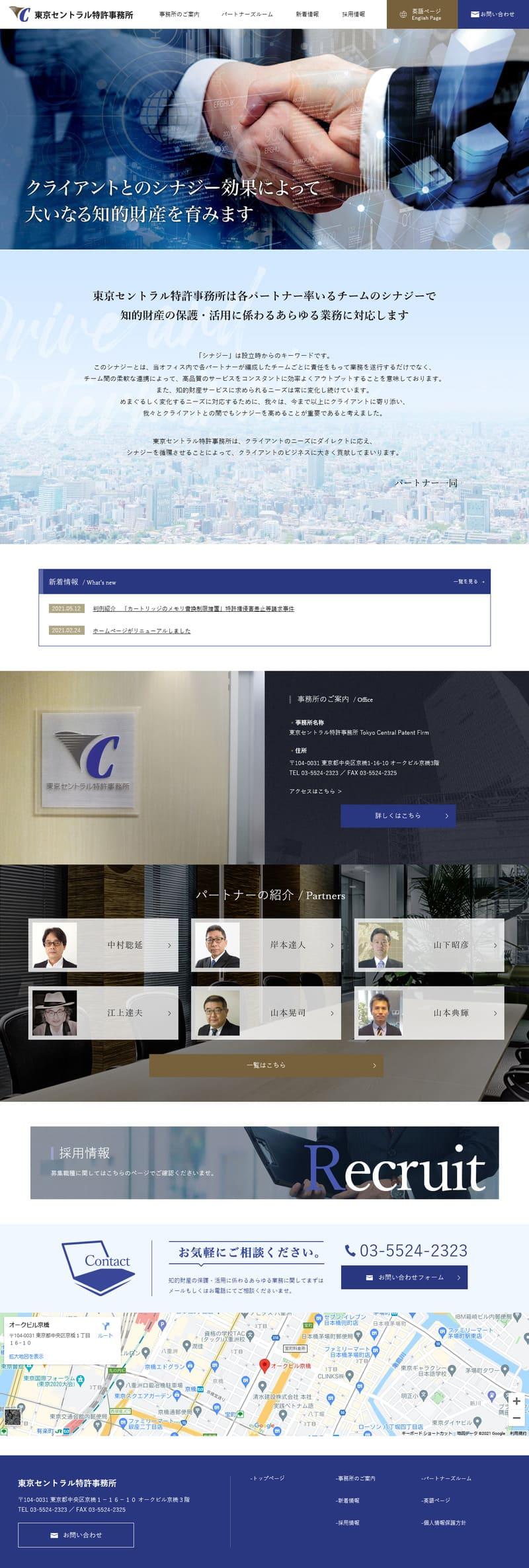 東京セントラル特許事務所
