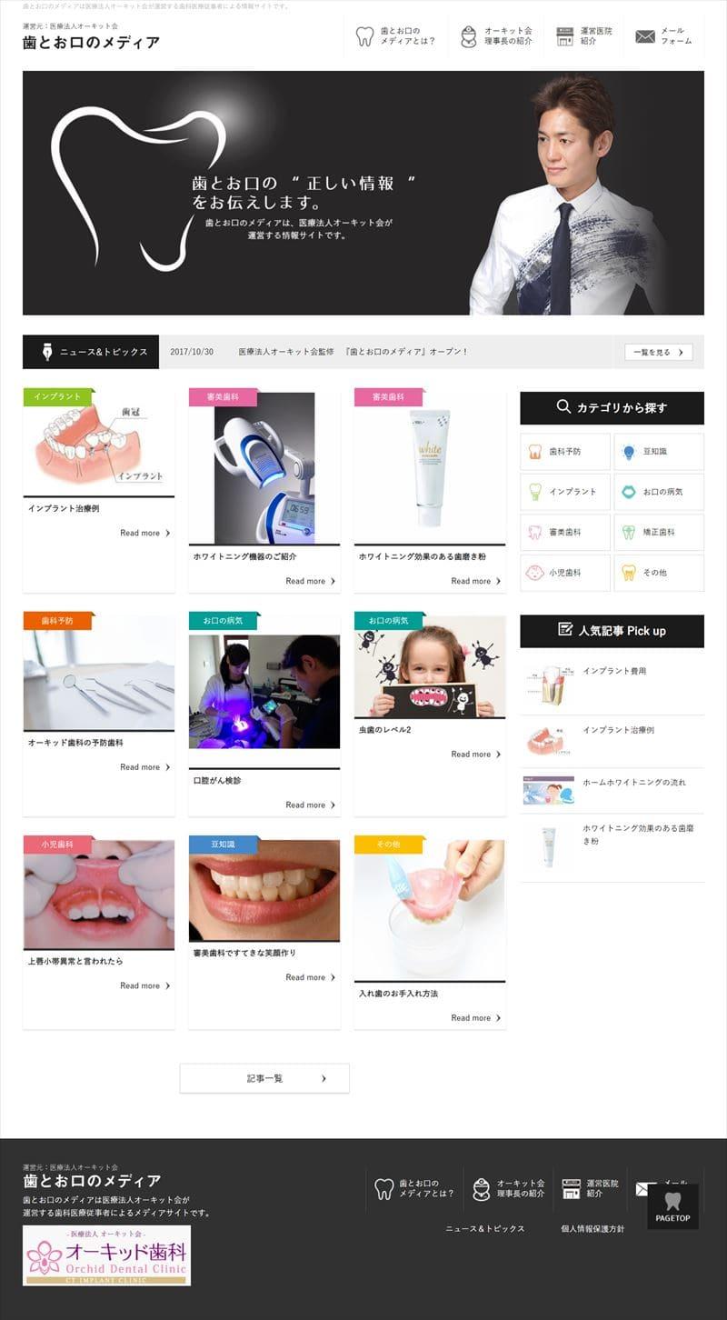 歯とお口のメディア