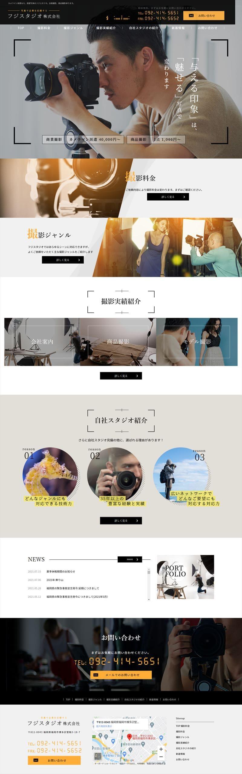 フジスタジオ株式会社