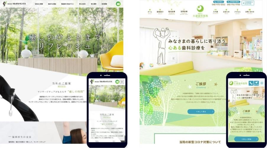 緑系のサイト事例