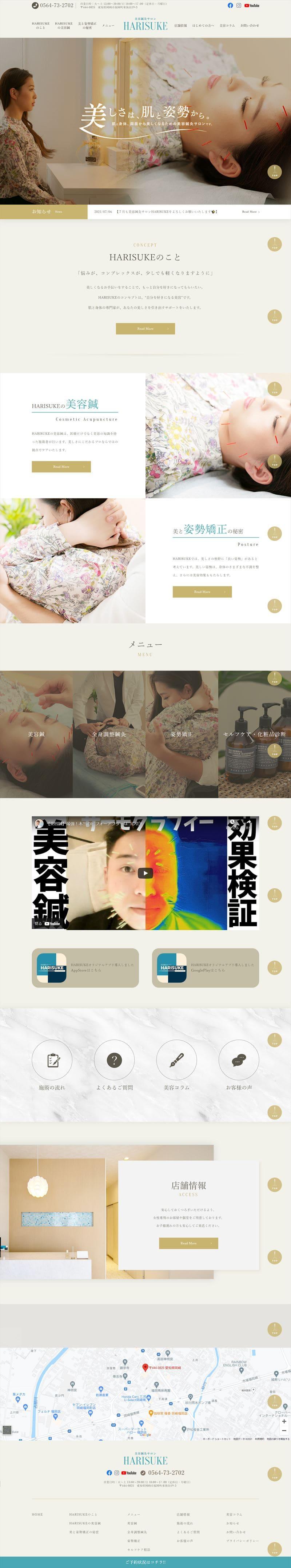 美容鍼灸サロンHARISUKE