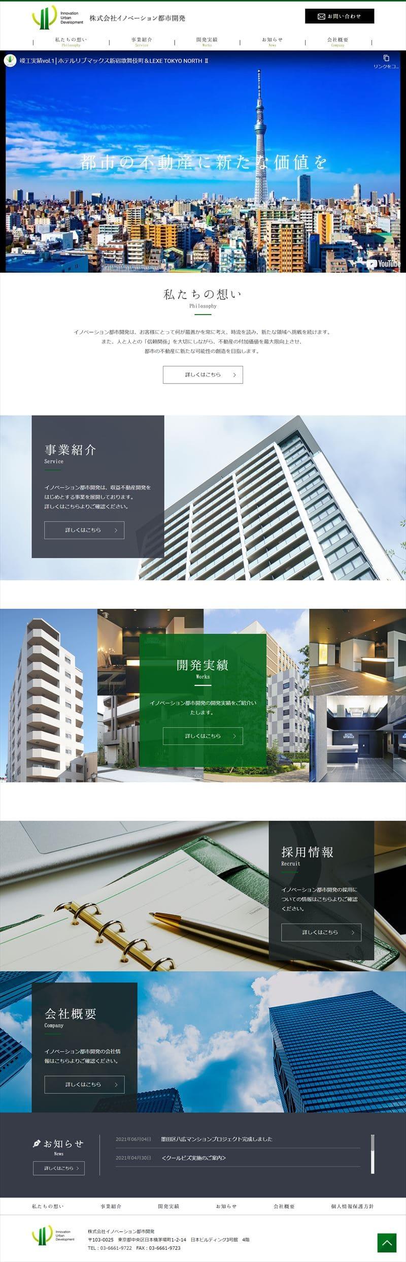株式会社イノベーション都市開発