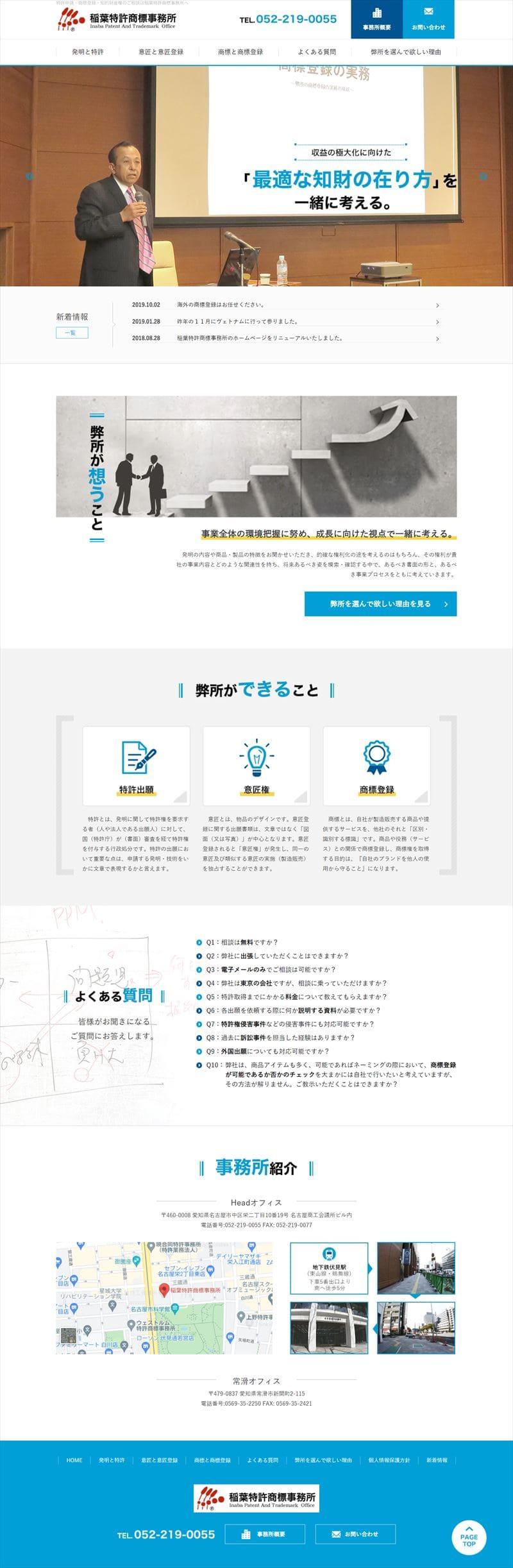 稲葉特許商標事務所
