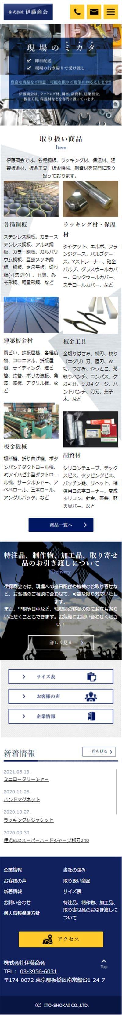 株式会社伊藤商会