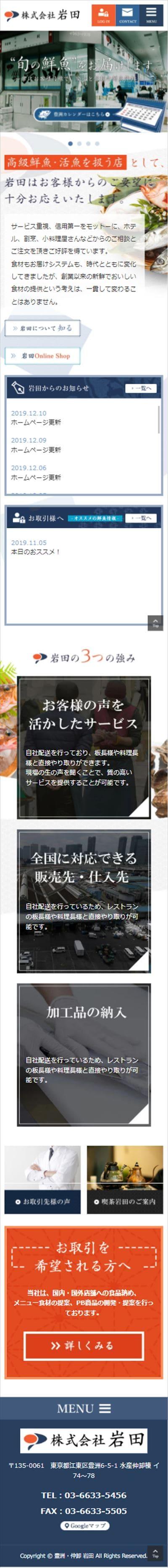 株式会社岩田