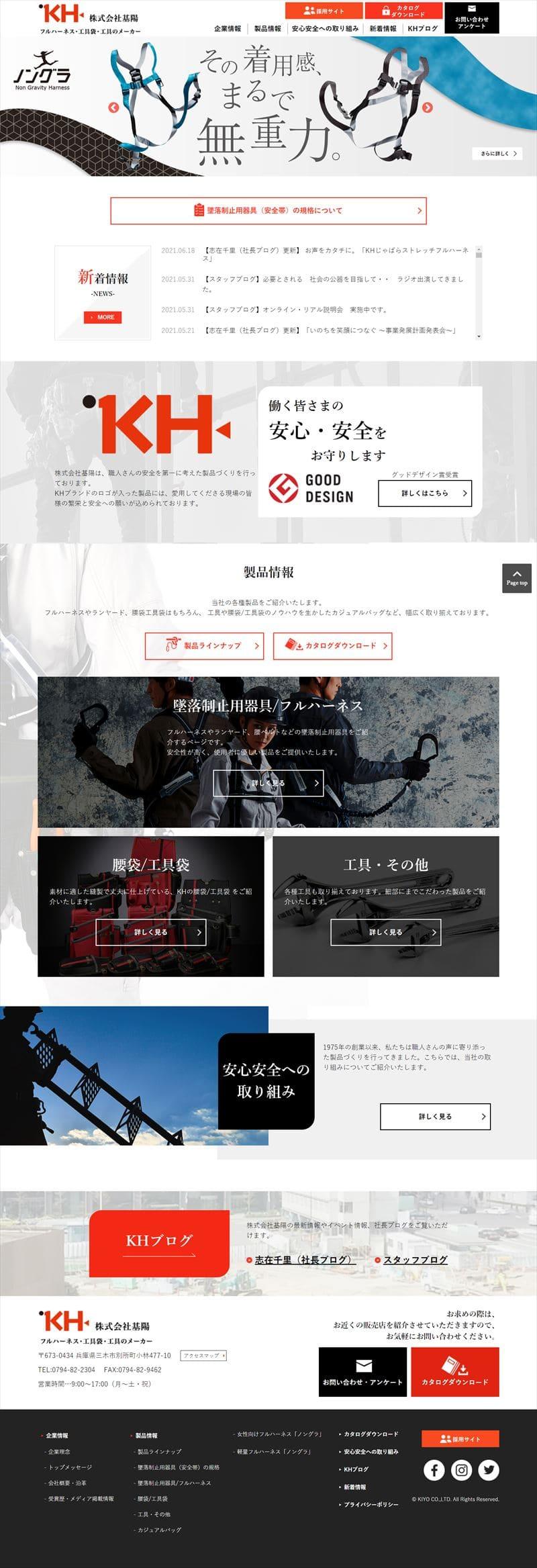 株式会社基陽