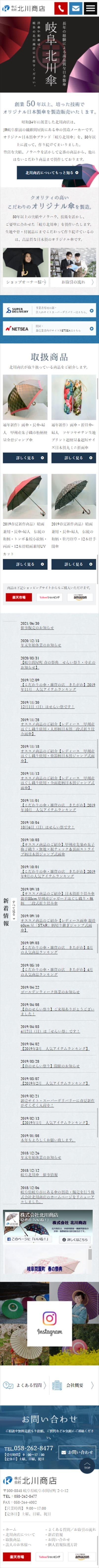 株式会社北川商店