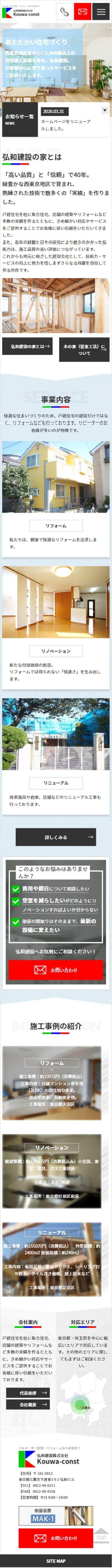 弘和建設株式会社