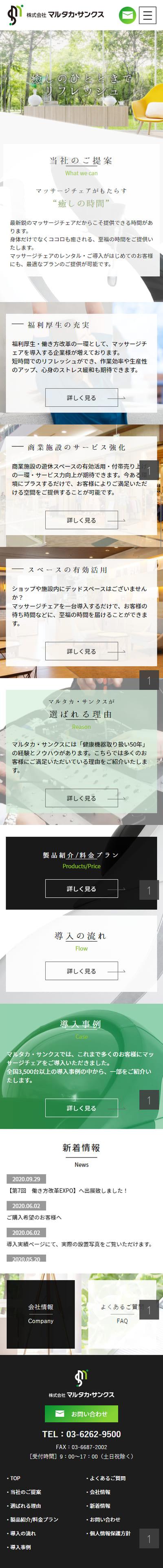 株式会社マルタカ・サンクス