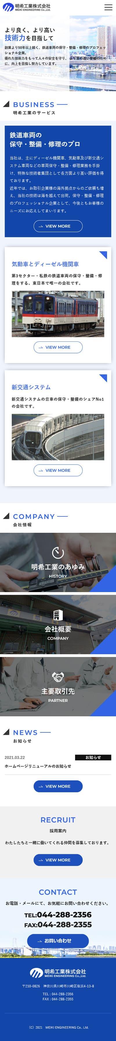 明希工業株式会社