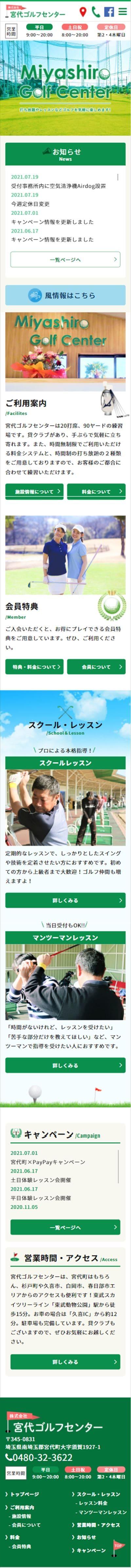 宮代ゴルフセンター