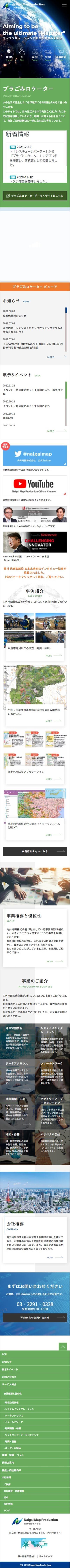Naigai Map Production
