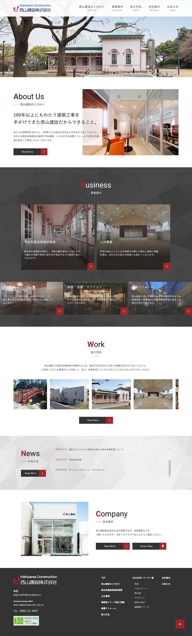 西山建設株式会社