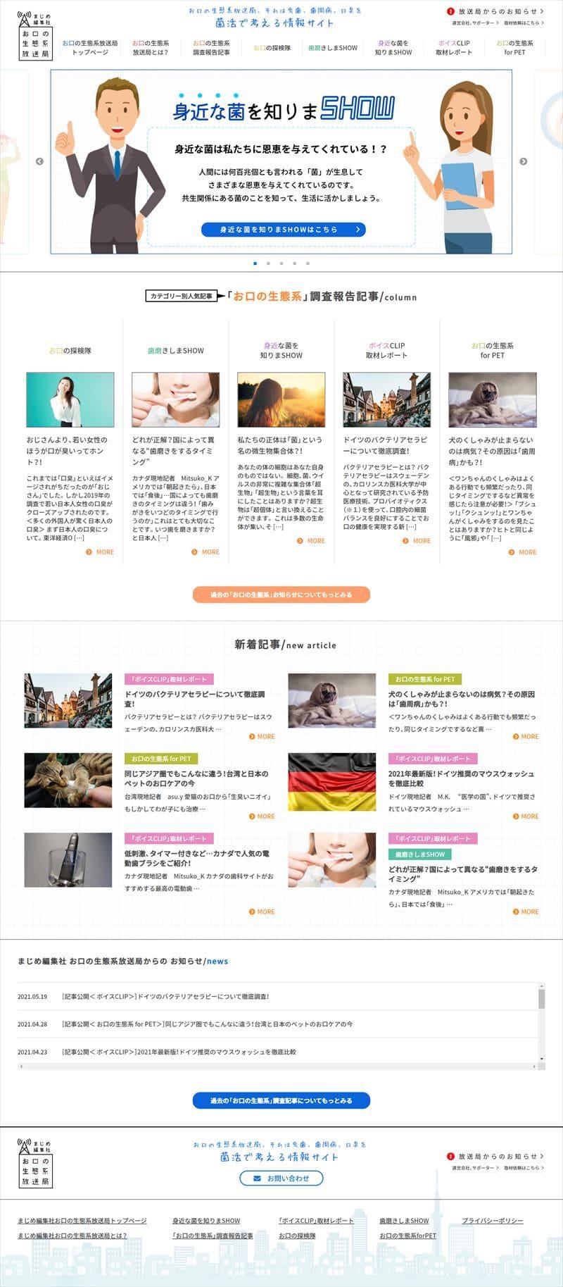 菌活で考える情報サイト