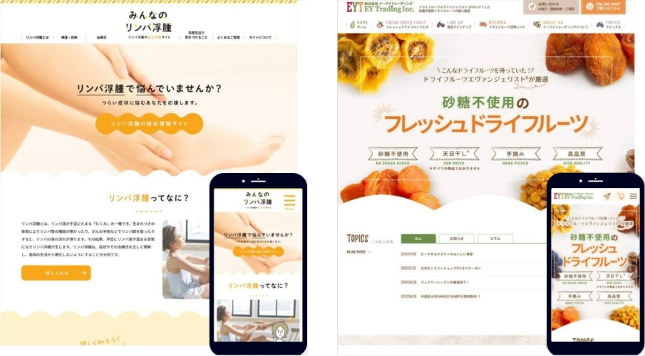 オレンジ系のサイト事例