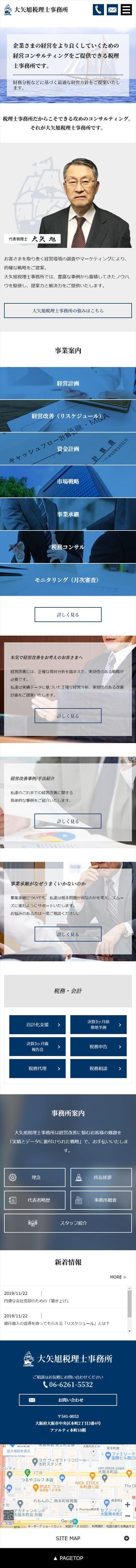 大矢旭税理士事務所