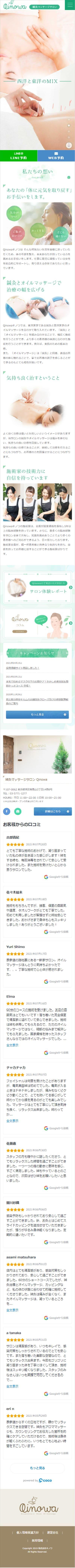 Qinowa