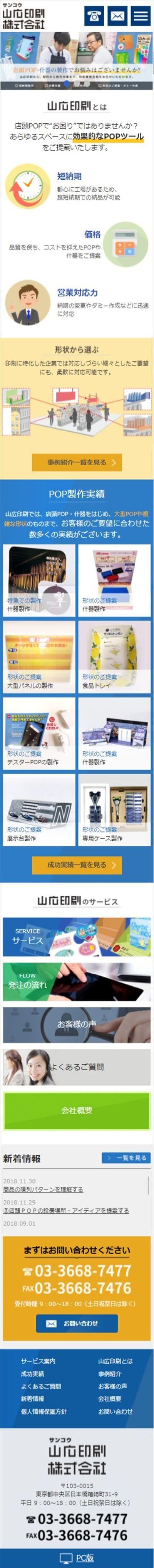 山広印刷株式会社