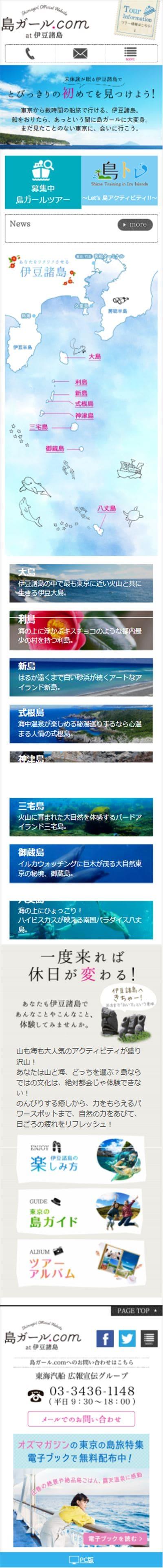 島ガール.com