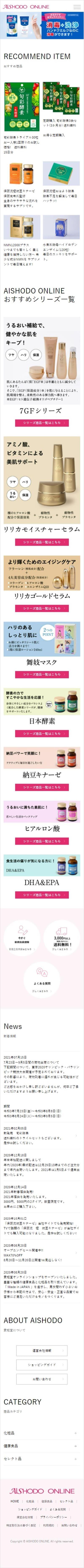 AISHODO ONLINE