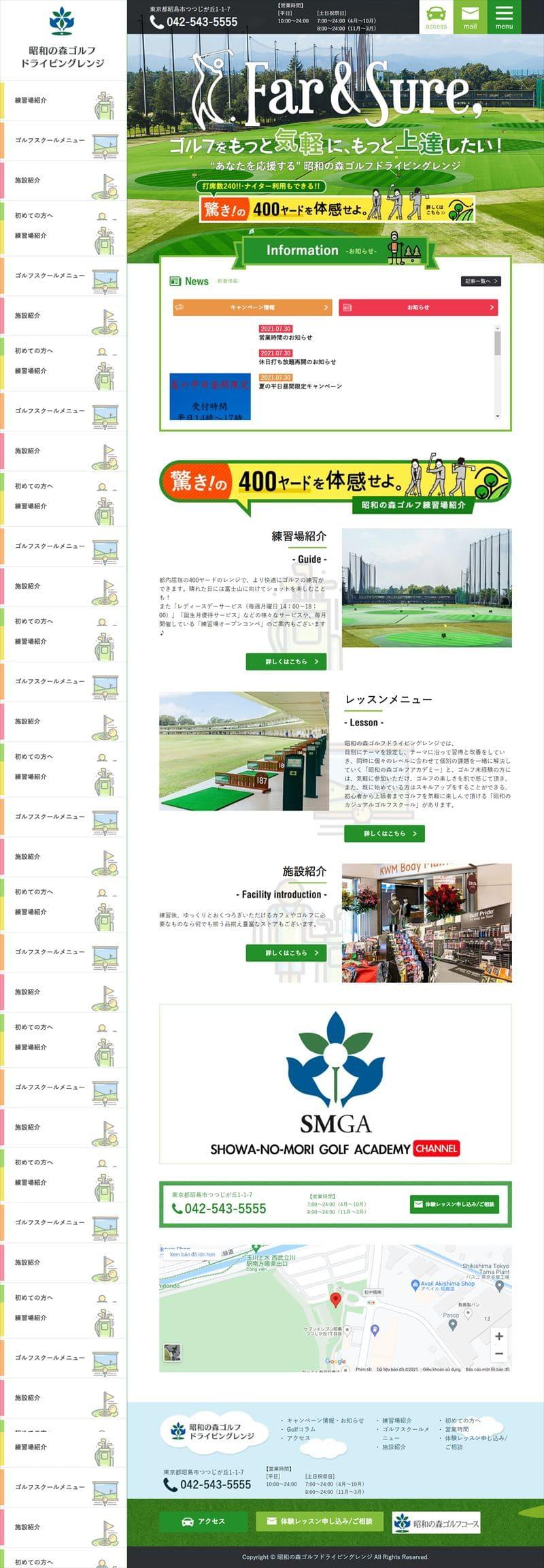 昭和の森ゴルフドライビングレンジ