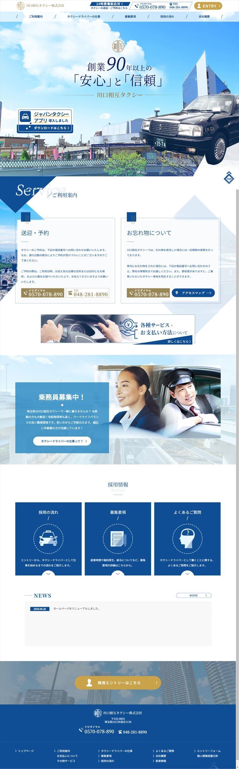 川口相互タクシー株式会社