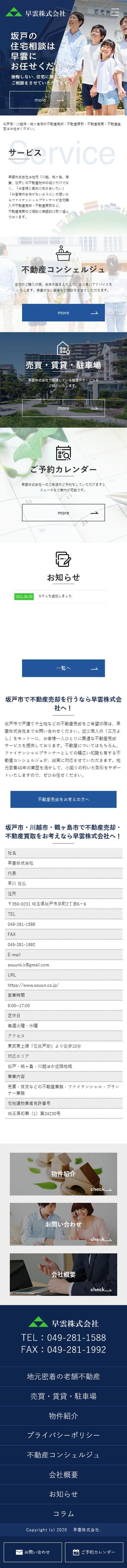 早雲株式会社