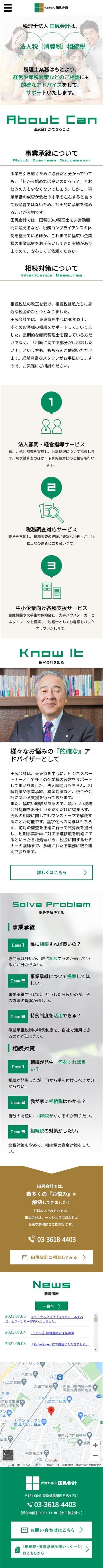 税理士法人田尻会計