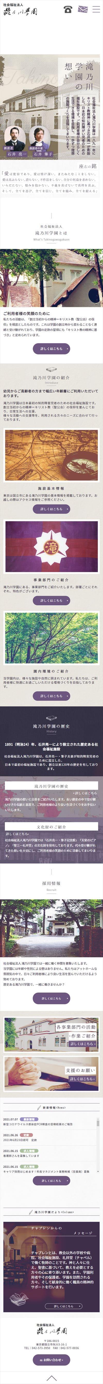 滝乃川学園