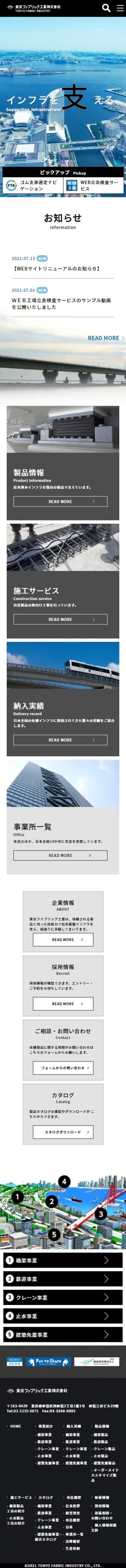 TOKYO FABURIC INDUSTRY