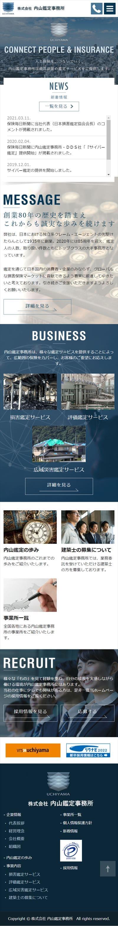 株式会社内山鑑定事務所