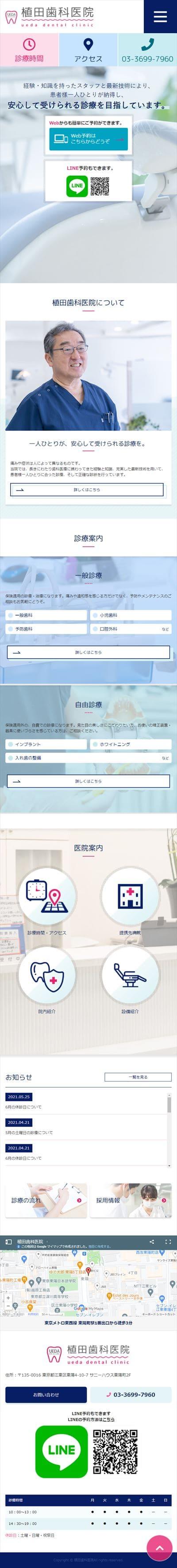 植田歯科医院