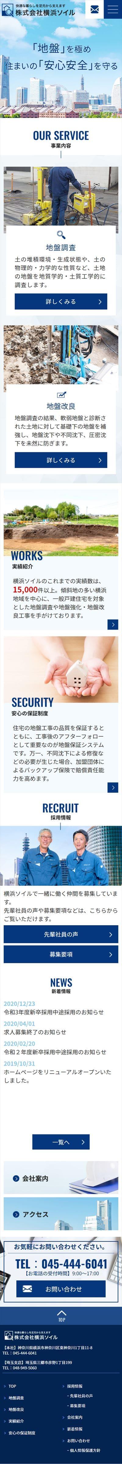 株式会社横浜ソイル
