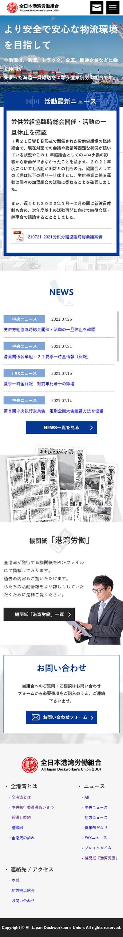 全日本港湾労働組合