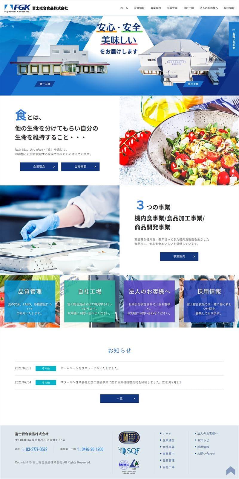 富士総合食品株式会社