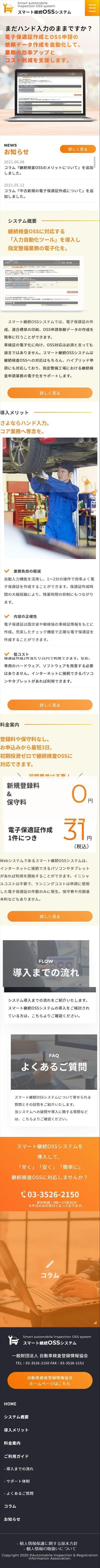 スマート継続OSSシステム