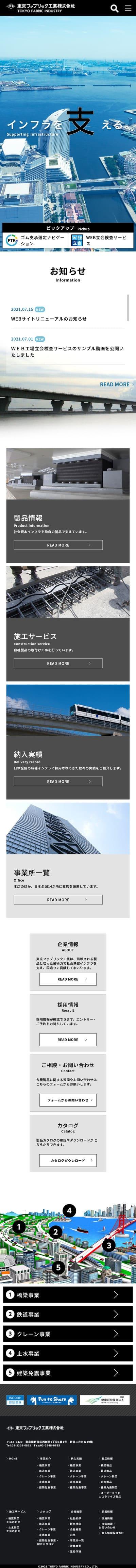 東京ファブリック工業